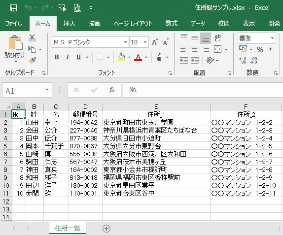 Excelの住所録