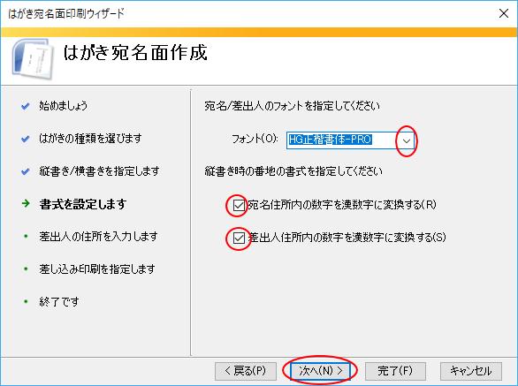 [はがき宛名面印刷ウィザード]の宛名/差出人のフォント指定