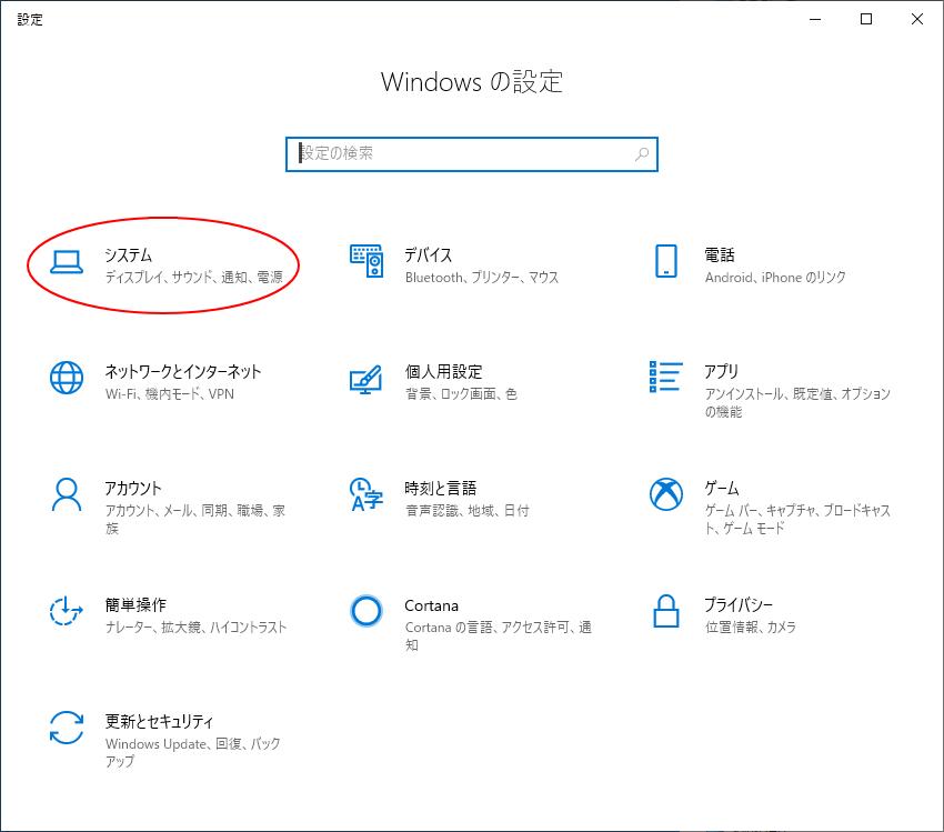 [Windowsの設定]のシステムをクリック