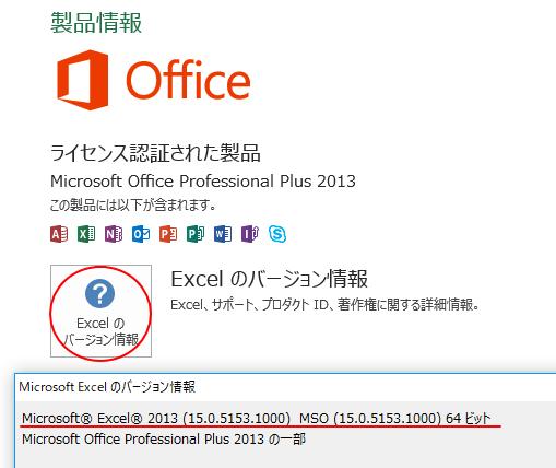Excel2013のバージョン情報