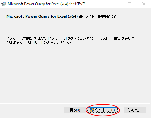 [Microsoft Power Query for Exel (64bit) のインストール準備完了]