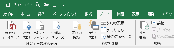 Excel2016の[データ]タブ