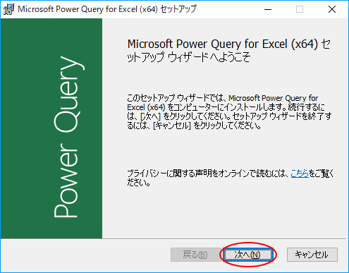 Microsoft Power Query for Excel(x64)セットアップウィザード