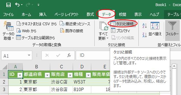 [データ]タブの[クエリと接続]グループにある[クエリと接続]