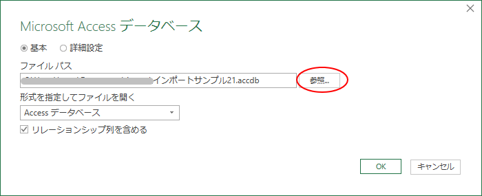 [Microsoft Access データベース]ウィンドウ