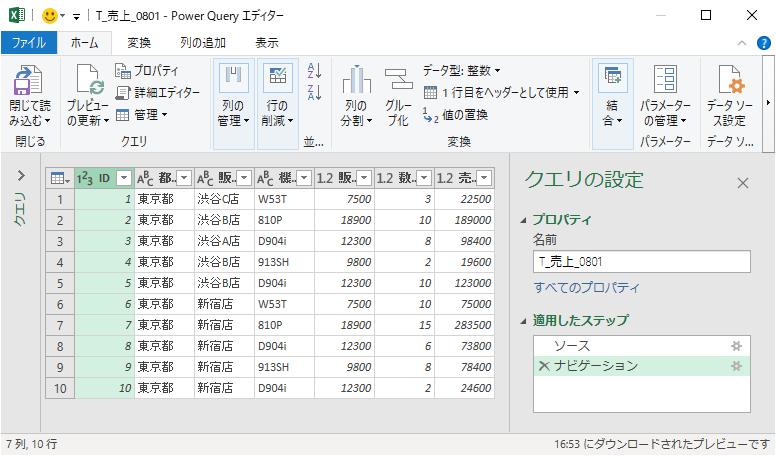 Power Query エディター