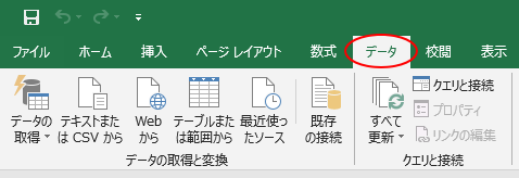 Excel2019の[データ]タブ