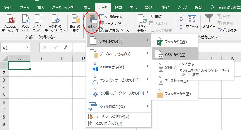 Excel2016の[データ]タブの[新しいクエリ]