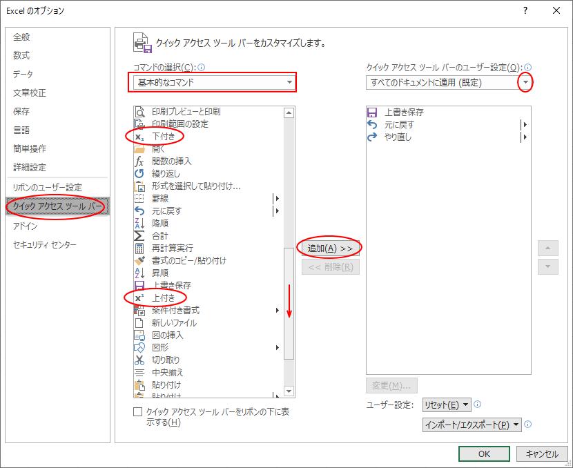 [Excelのオプション]ダイアログボックスの[クイックアクセスツールバー]