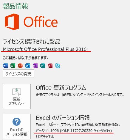 Excel2016のバージョン情報