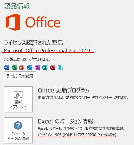 Excel2019のバージョン情報