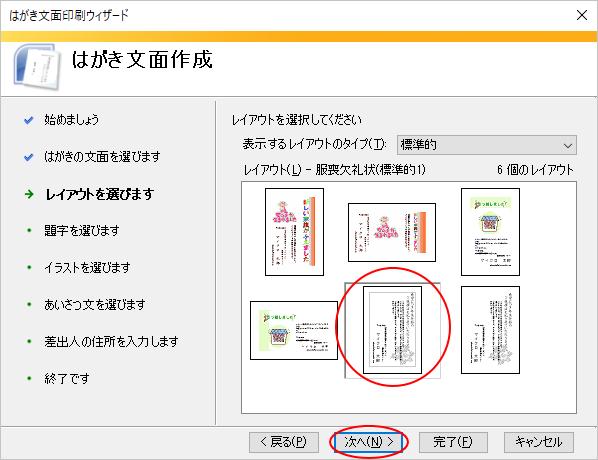 はがき文面印刷ウィザードのレイアウト選択