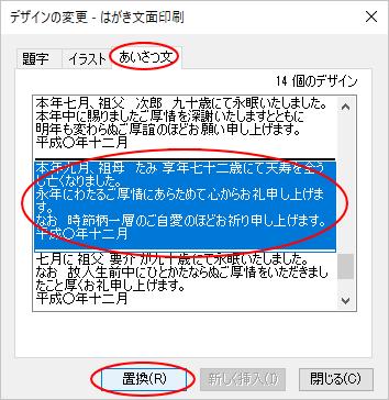 [デザインの変更-はがき文面印刷]ダイアログボックスで[あいさつ文]を置換