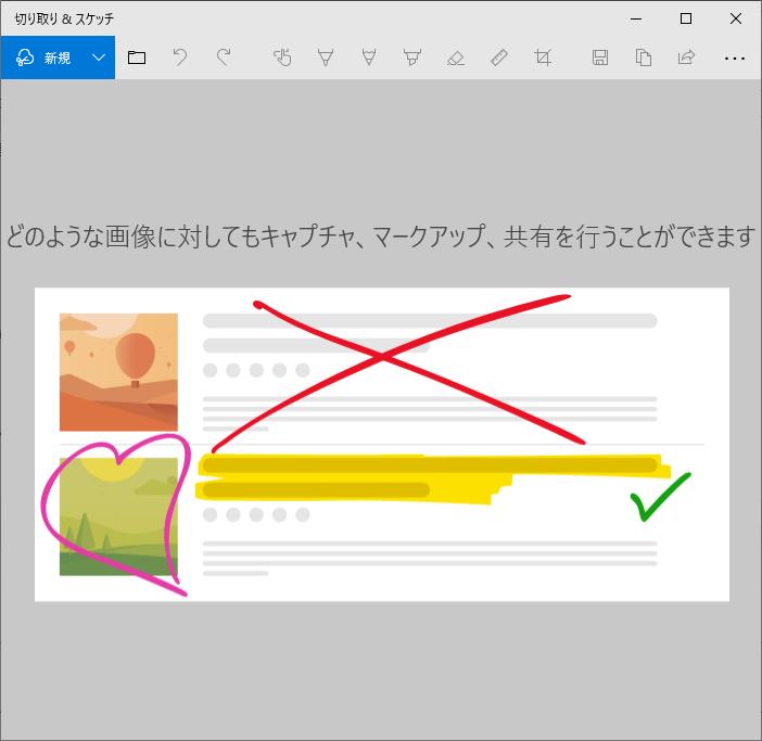 スケッチ 切り取り & [027066]切り取り/コピー/貼り付けを使って、表を移動する・コピーする