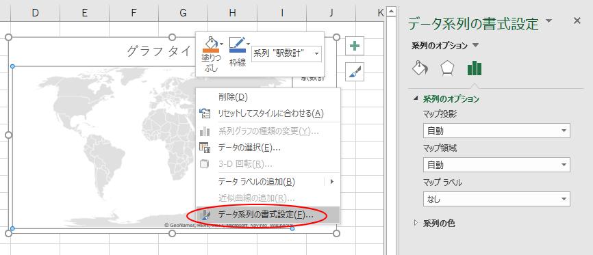 地図上で右クリックして[データ系列の書式設定]をクリック