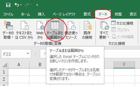 [データ]タブの[データの取得と変換]グループにある[テーブルまたは範囲から]