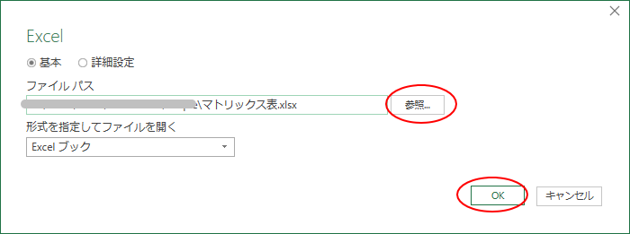 [参照]ボタンをクリックして保存先のブックを指定