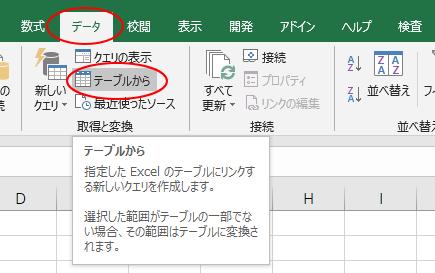 Excel2016の[データ]タブの[テーブルから]