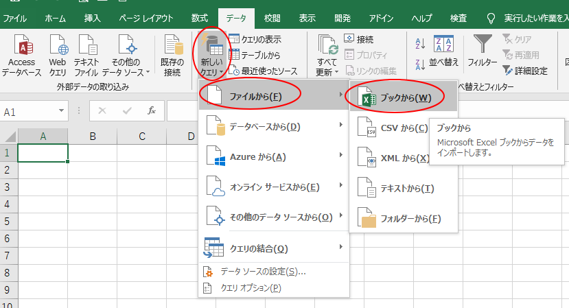 Excel2016[データ]タブの[取得と変換]グループにある[新しいクエリ]