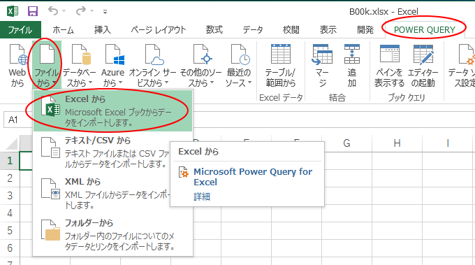 Excel2013[POWER QUERY]タブの[ファイルから]-[Excelから]
