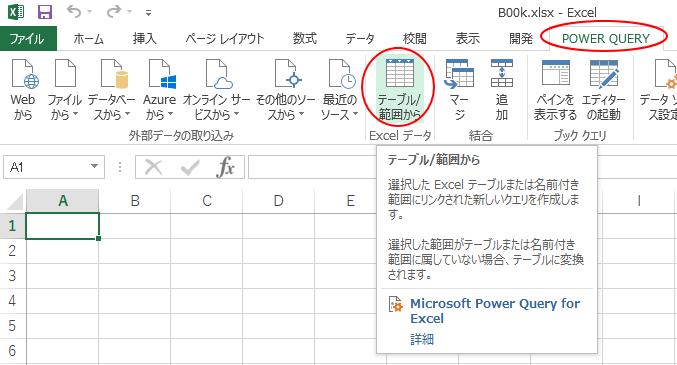 Excel2013の[POWER QUERY]タブの[Excelデータ]グループにある[テーブル/範囲から]