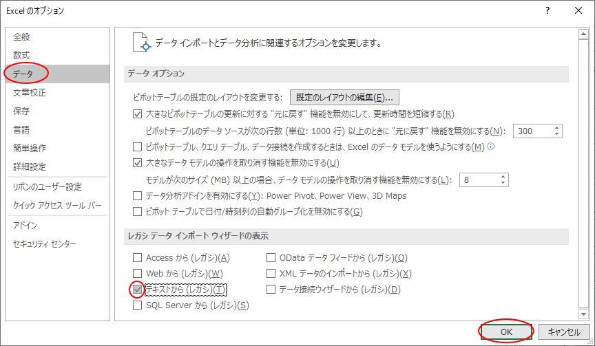 Excelのオプション[データ]タブの[テキストから(レガシ)]のチェックボックスをオン