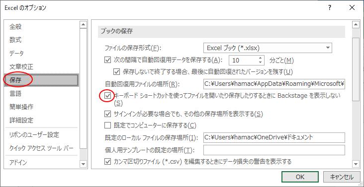 Excelのオプション[保存]タブ