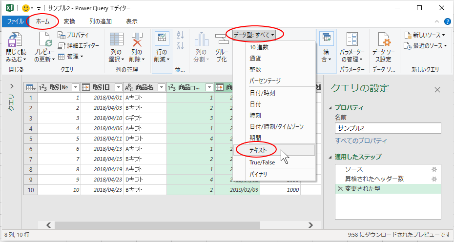 [ホーム]タブの[データ型]をクリックして[テキスト]を選択