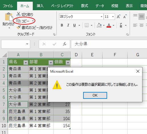 Excel2016での操作