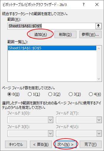 ピボットテーブル/ピボットグラフウィザード-2b/3