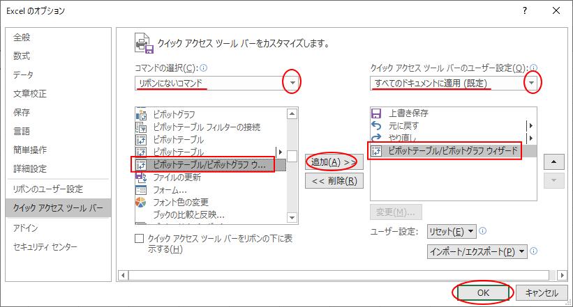 [Excelのオプション]の[クイックアクセスツールバー]タブ