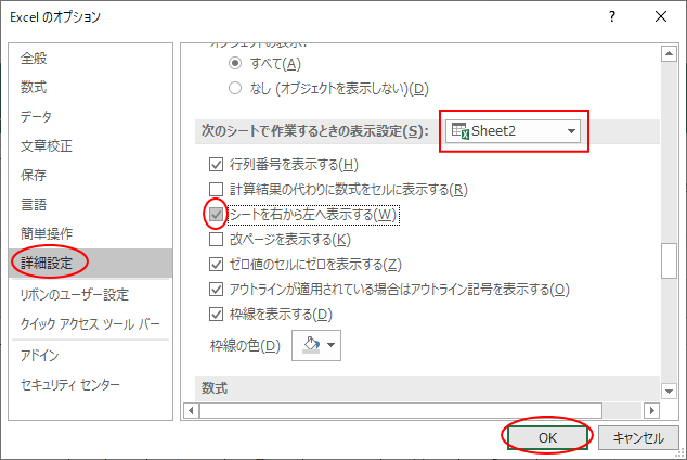 [Excelのオプション]ダイアログボックス