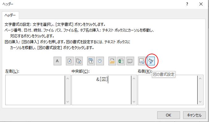 [ヘッダー]ダイアログボックスの[図の書式設定]ボタン