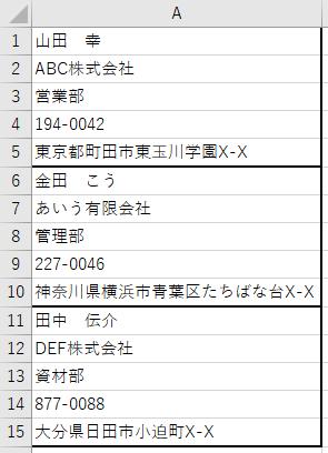 1列の複数行で1レコードになっている表