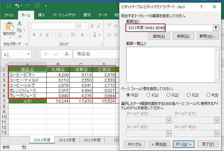 ピボットテーブル/ピボットグラフウィザード-2b/3で範囲指定
