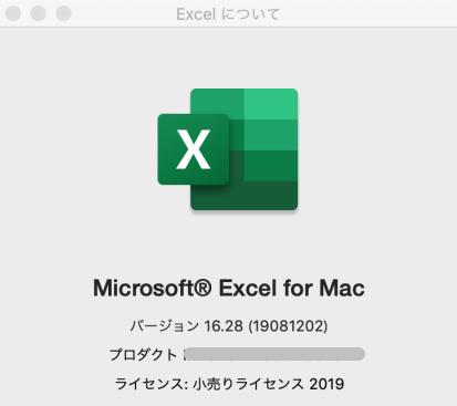Excel2019 for Macのバージョン