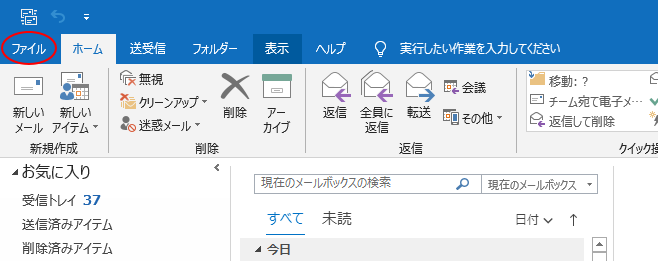 Outlook2019の[ファイル]タブ