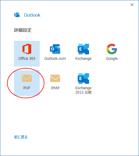 Outlook2019の詳細設定