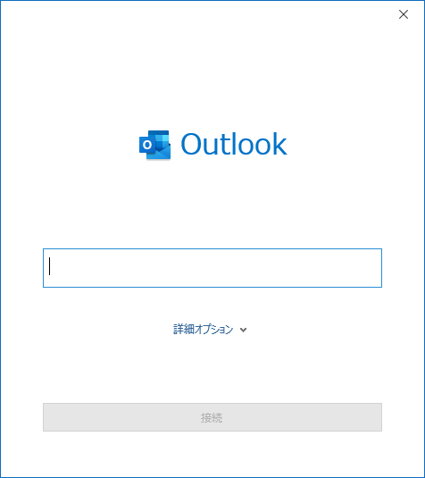 Outlook2019の初期画面