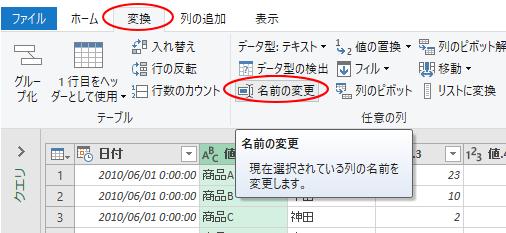 [変換]タブの[任意の列]グループにある[名前の変更]