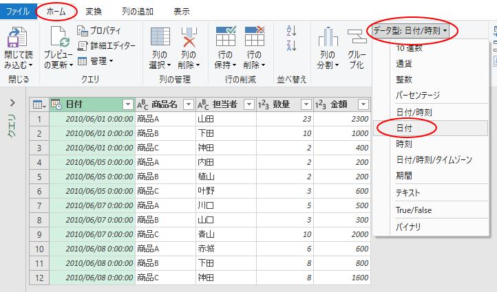 [ホーム]タブの[変換]グループに[データ型]