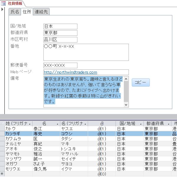 フォームのテキストボックスの内容をボタンをクリックしてコピー