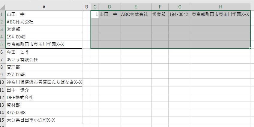 セル[C1]からセル[H5]まで範囲選択