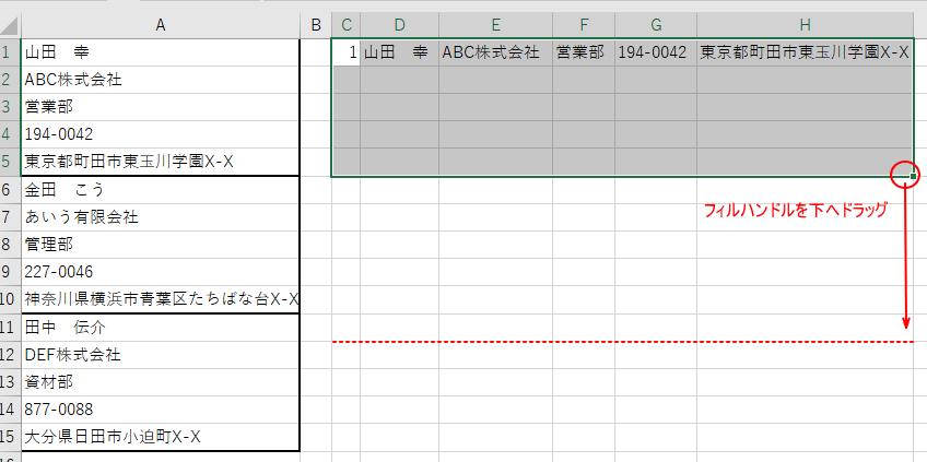フィルハンドルをドラッグして数式をコピー