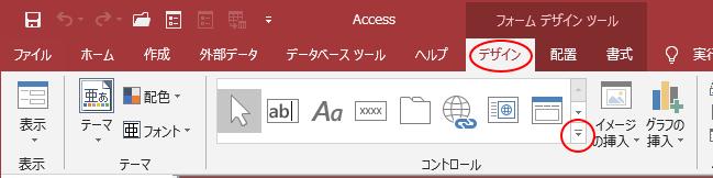 [デザイン]タブの[コントロール]グループにある[その他]ボタン