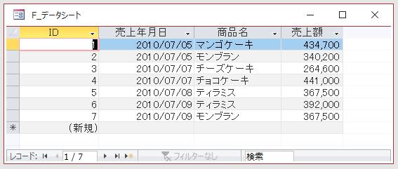 [データシート]を選択して完成したフォーム