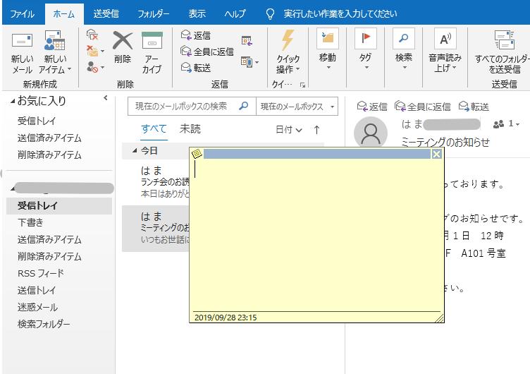 Outlookメモの起動