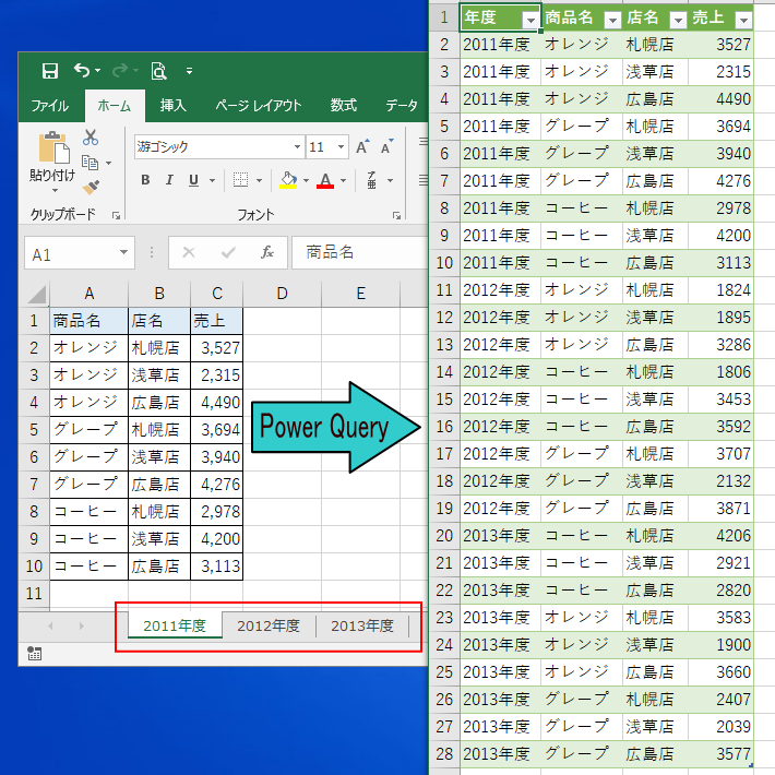 Power Queryでシートを結合