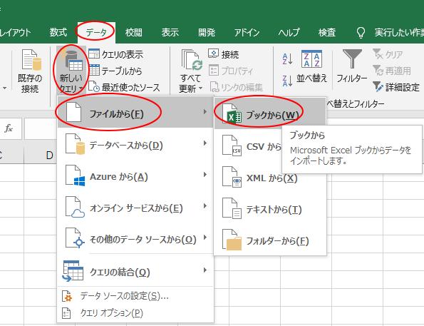Excel2016[データ]タブの[新しいクエリ]から[ファイルから]-[ブックから]