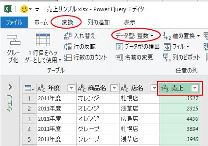 Power Queryエディター[変更]タブの[任意の列]グループにある[データ型]